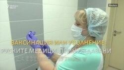 Принудително поставяне на ваксини в Русия