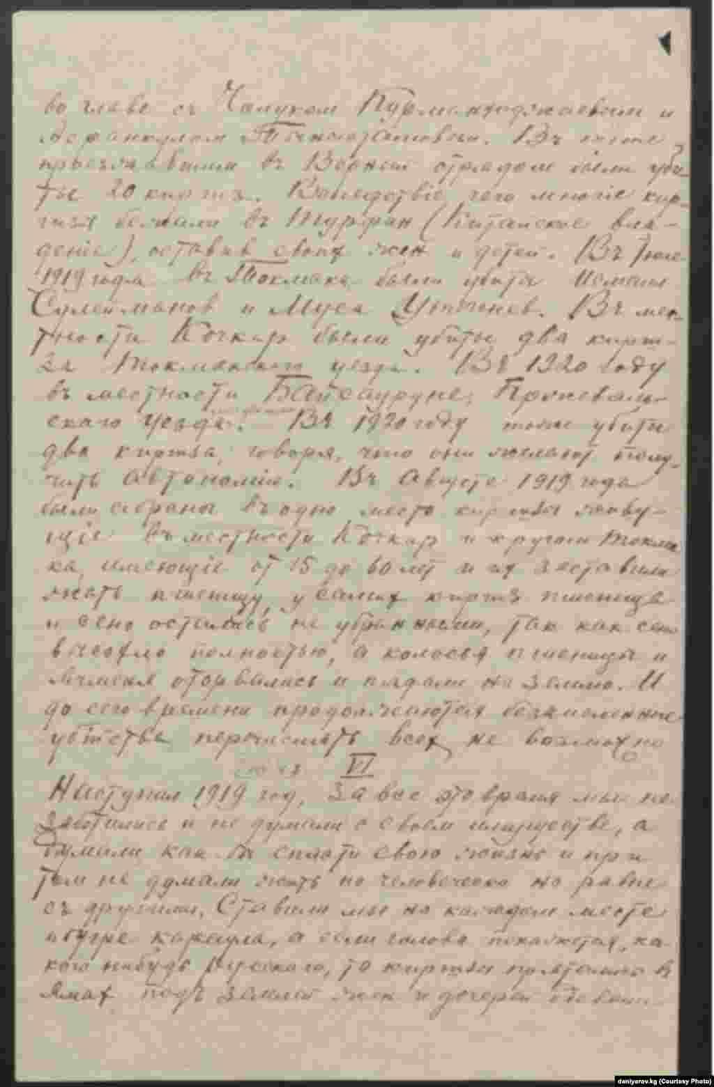 Кыргыз айдыңдарынын 10 өкүлүнүн 1920-жылдын 1-майында Владимир Ленинге жазган каты. 4-бет.