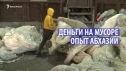 Как заработать на мусоре? Опыт Абхазии