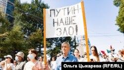 Акция в Хабаровске 5 сентября