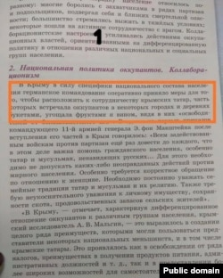 """""""История Крыма"""" дәреслеге бите"""