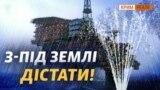 У Криму хочуть видобувати воду як нафту (відео)