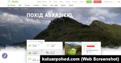 Інформація про похід в Абхазії з кешованої сторінки сайту «Кулуар Поход» (наразі інформації про цей тур на сайті знайти не вдається)
