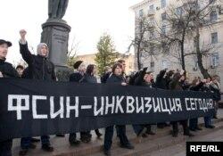 Демонстрация против пыток в российской системе исполнения наказаний, часто приводящих к смерти осужденных