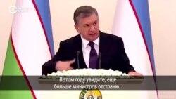 Узбекистан после Каримова: 2 года спустя