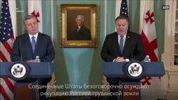 Заявление Помпео в поддержку территориальной целостности Грузии