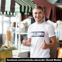 Олександр Масленко