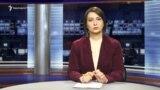 «Ազատություն» TV-ի լրատվական կենտրոն, 19-ը ապրիլի, 2017թ