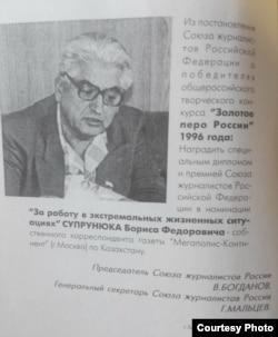 Борис Супрунюк. Фото автора в его книге «Матерный маршрут, или По ком тюрьма плачет?». Омск, 1999 год.