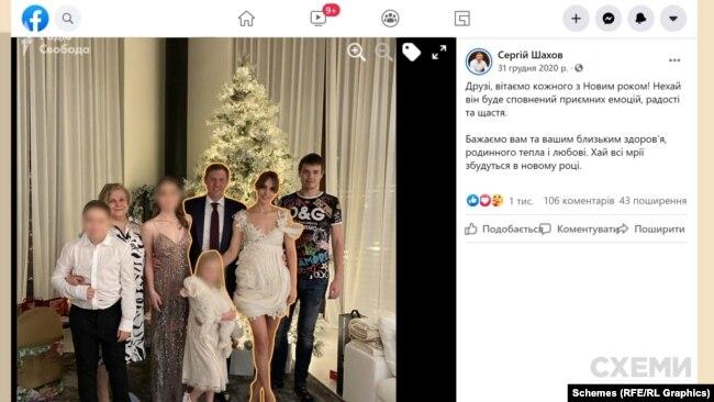 На фото, яким Шахов проілюстрував своє привітання з Новим 2021 роком, він з дітьми і жінкою, яку обіймає