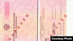 Образец заграничного паспорта. Серия 62.