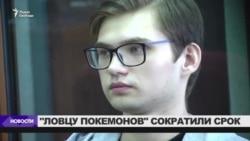 """Суд сократил срок """"ловцу покемонов"""" Руслану Соколовскому"""