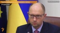 Яценюк: Україна бере курс на НАТО