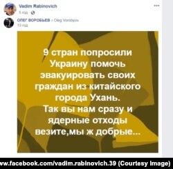 Перепост депутата від фракції «Опозиційна платформа – «За життя» Вадима Рабіновича
