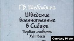 «Уже после Ништадтского мира, когда пленные получили свободу, многих удерживали, требуя доработки «урочных лет», разрушая смешанные семьи»