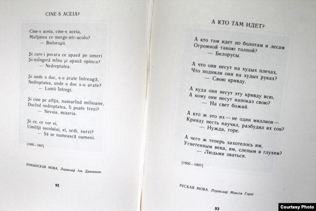 Пераклад Макіма Горкага на «непрэстыжным» месцы пасьля румынскага