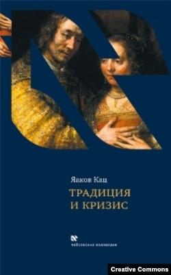"""""""Традиция и кризис. Еврейское общество на исходе Средних веков"""""""