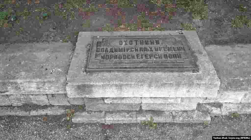 Одна з пам'ятних табличок, встановлених на парапеті уздовж вулиці Адмірала Макарова. У парапет, який позначає розташування оборонної лінії в період Кримської війни, також вмонтовані чавунні таблички з назвами полків, що перебували на цих позиціях і захищали місто. Усе це споруджено за проєктом військового інженера Оскара-Фрідріха Івановича Енберга
