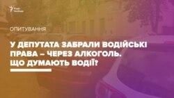 Депутата позбавили водійських прав – через алкоголь. Що про це думають водії? (відео)