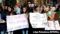 Митинг в защиту Тимирязевской академии, апрель 2016 года