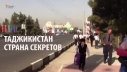 Тоҷикистон - кишвари сирҳои давлатӣ