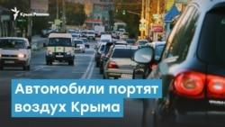 Автомобили портят воздух Крыма | Крымский вечер