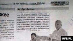 """Артыкул у """"Аршанскай газэце"""""""