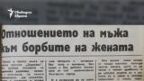 Demokratzia Newspaper, 8.03.1991