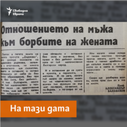 Demokratzia Newspaper, 8.03.1991