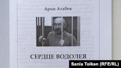 Фрагмент обложки книги Арона Атабека «Сердце Водолея».