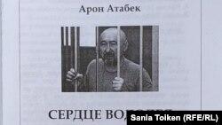 """Арон Атабектің """"Сердце водолея"""" кітабының алғашқы беті."""