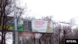 Плакат с изображением Александра Тимофеева в Донецке, январь 2017