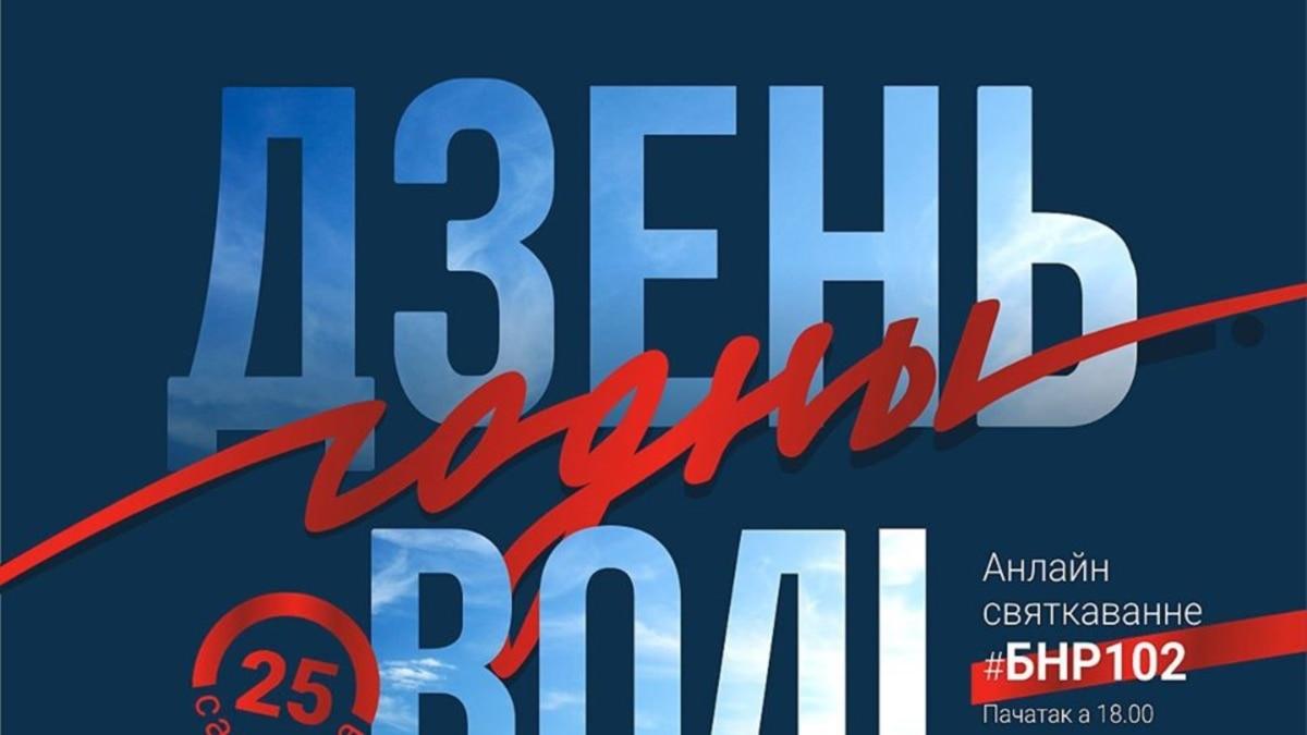 Через короновирус в Беларуси виртуально отмечают День Воли. ВИДЕО