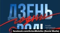 Реклама святкування 102-ї річниціБілоруської Народної Республіки