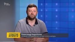 Керівник штабу «Слуги народу» Корнієнко: розмова про кандидатів, люстрацію і Зеленського