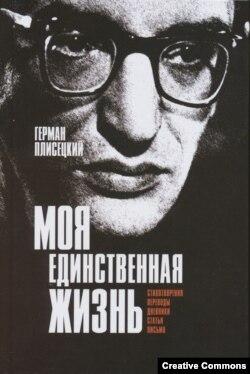 Сборник Германа Плисецкого, выпущенный в Праге (2019)