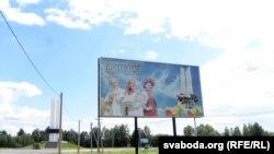 Սլավոնական ժողովուրդների եղբայրության մասին գրությամբ վահանակ և Բարեկամության հուշարձանը բելառուս-ռուս-ուկրաինական սահմանին, 28-ը հունիսի, 2014թ․