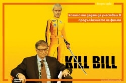 Valdes Radev cyber cartoon Bill Gates