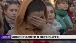 Акция памяти жертв теракта в Петербурге