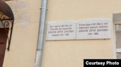 Мемориальная доска в Уфе