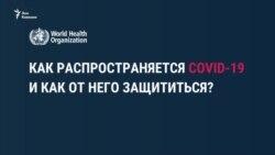 Как уберечь себя от вируса COVID-19?