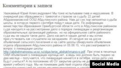 Оренбур губернаторы блогында авыл халкы язмасы