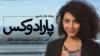 پارادوکس با کامبیز حسینی؛ گفتوگو با سیمیندخت کارگر