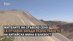 Едно сръбско село в сянката на китайска мина