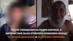 Афганистан: Помолвка 16-летней туркменки с 70-летним женихом расстроилась