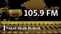 Дневное шоу Радио Крым.Реалии