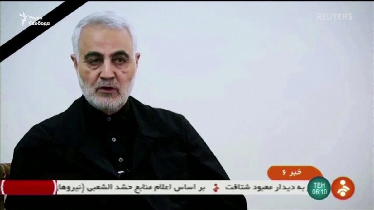 В Ираке авиаударом США убит иранского генерала Касема Сулеймани – видео