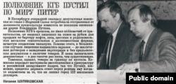 Так в 1992 году писали о будущем президенте России