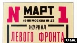 Первый номер журнала «Левого фронта искусств», март 1923-го года