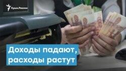 Доходы падают, расходы растут | Крымский вечер